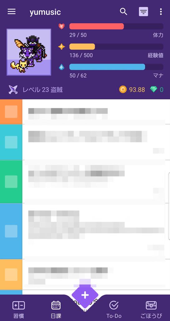 「Habitica」スマートフォンアプリ画面