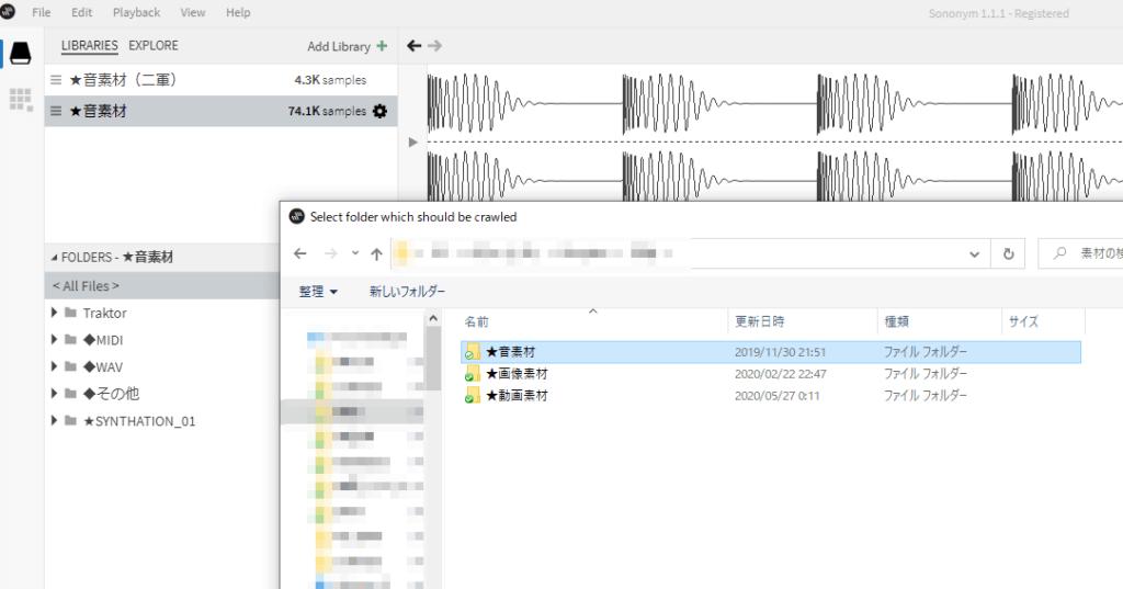「Sononym」画面 ライブラリーの追加