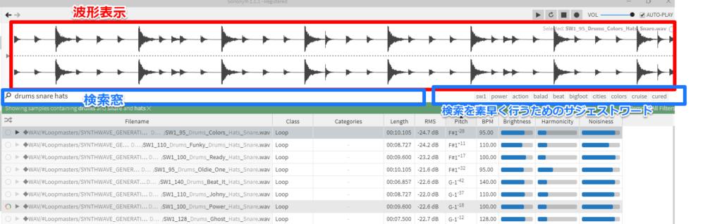 「Sononym」画面 波形表示と検索窓