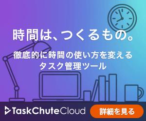 徹底的に時間の使い方を買えるタスク管理ツール「TaskChuteCloud」バナー