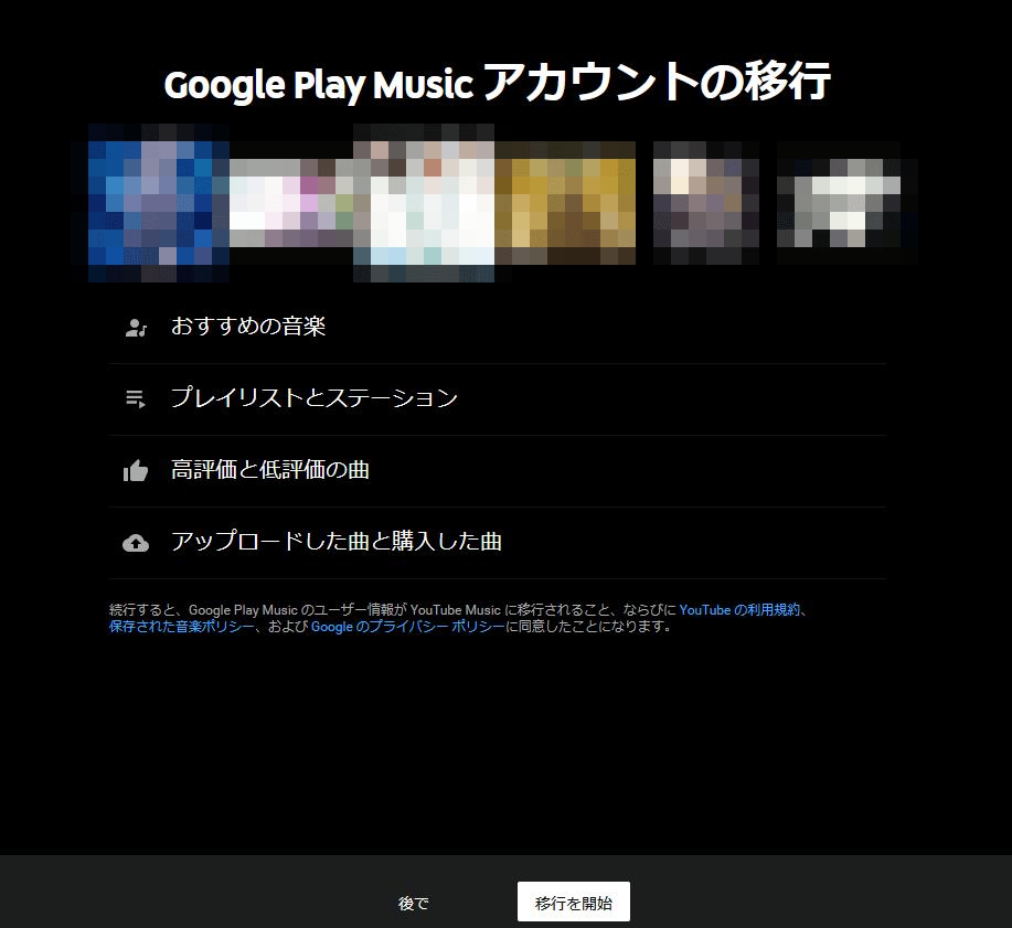「YouTube Music」転送画面 Google Play Musicアカウントの移行