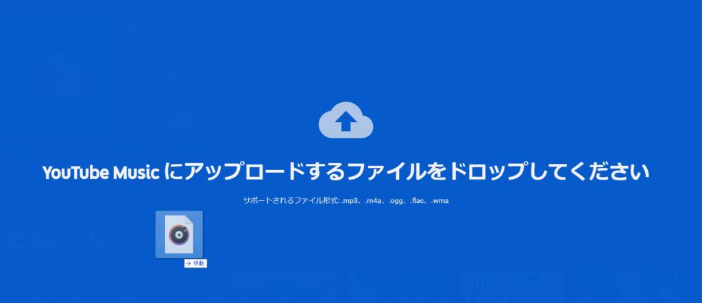 「YouTube Music」画面 YouTube Musicにアップロードするファイルをドロップしてください
