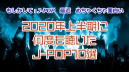 ボカロPの筆者が2020年上半期に何度も聴いたJ-POP10選