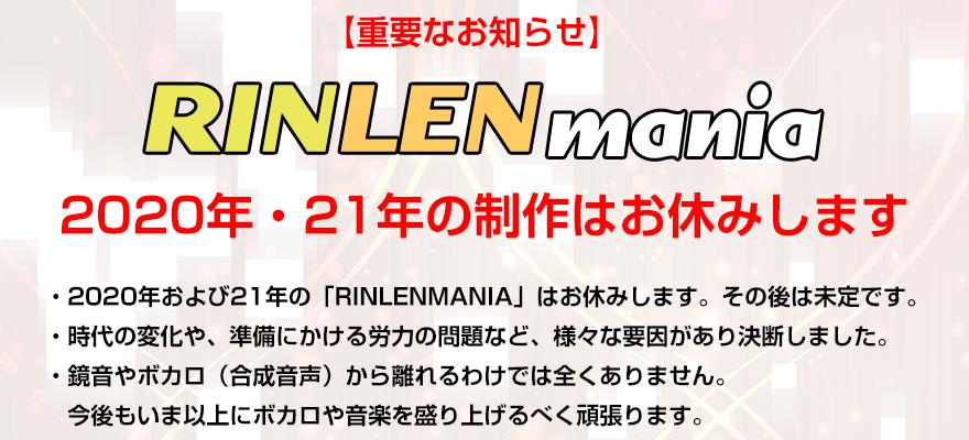 【重要なお知らせ】RINLENMANIA 2020年・21年の制作はお休みします