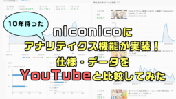 niconicoにアナリティクス機能が実装!仕様・データをYouTubeと比較してみた