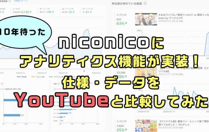 アイキャッチ画像「niconicoにアナリティクス機能が実装!仕様・データをYouTubeと比較してみた」