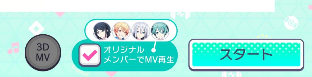 プロジェクトセカイ MV鑑賞モードスクリーンショット「オリジナル・メンバーでMV再生」