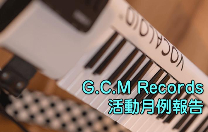 アイキャッチ「G.C.M Records 活動月例報告」