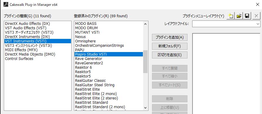 Cakewalk Plug-in Manager スクリーンショット
