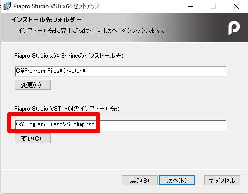 Piapro Studio VSTi x64 セットアップ フォルダの選択