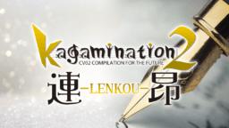 鏡音アンソロジー『kagamination2 連昂』執筆者様の募集を始めました
