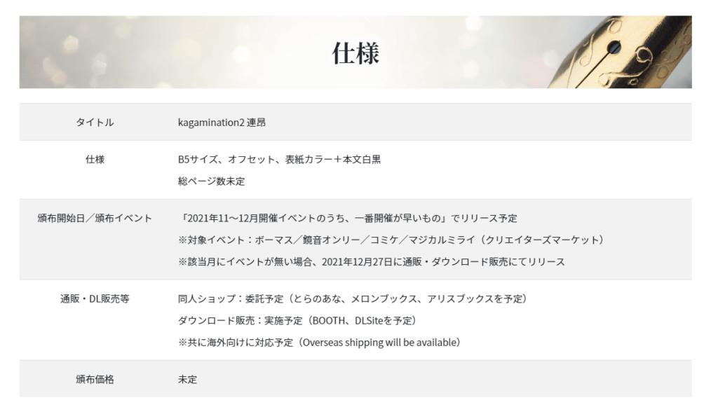 『kagamination2 輪響』仕様 スクリーンショット