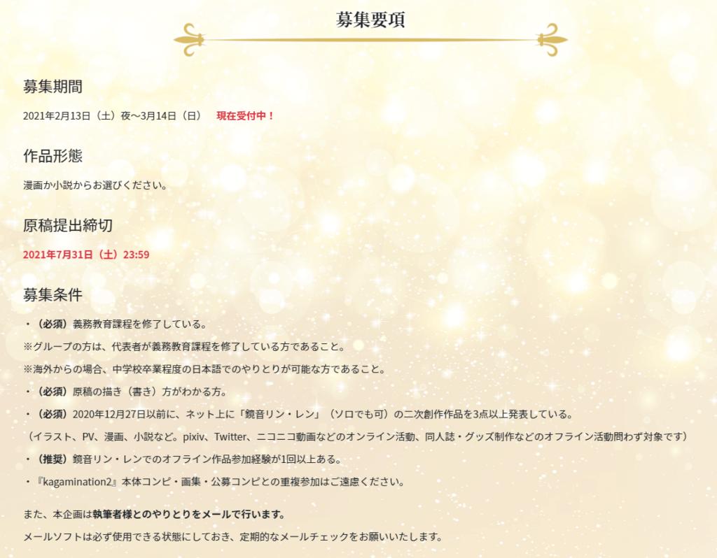 『kagamination2 連昂』募集要項 スクリーンショット