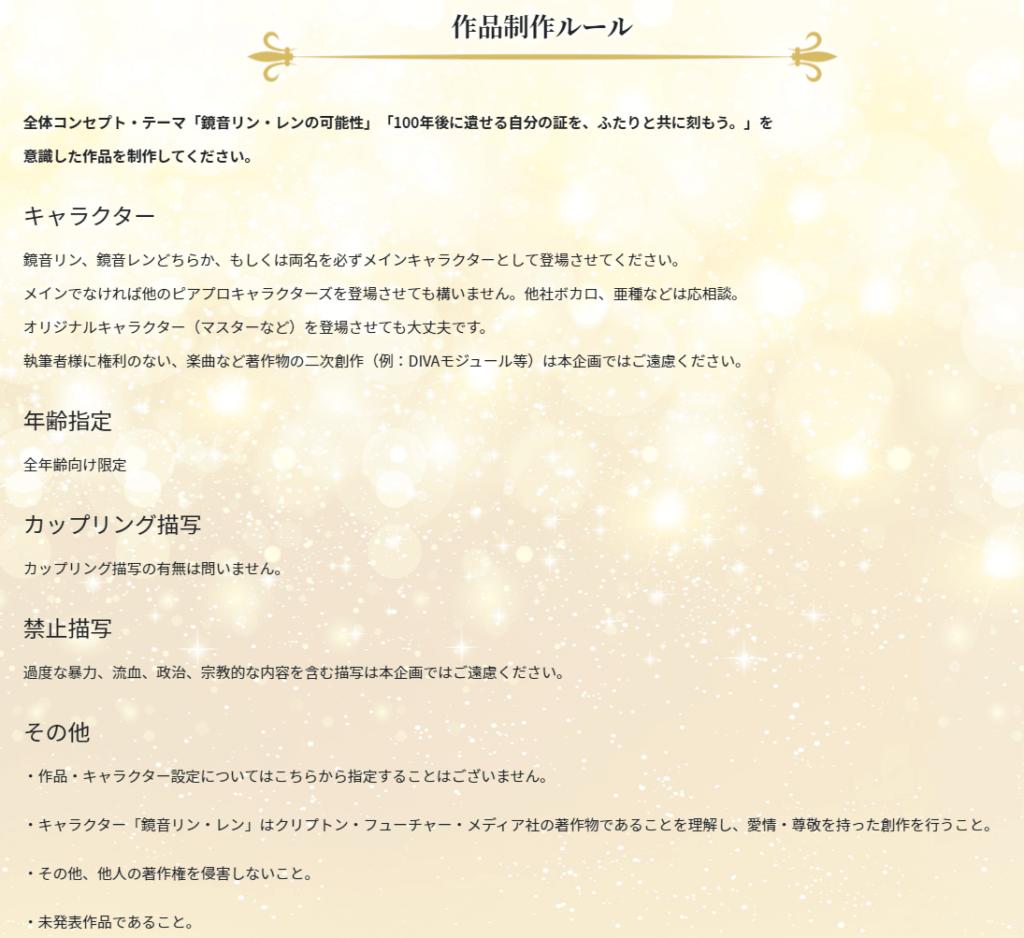『kagamination2 連昂』作品制作ルール スクリーンショット