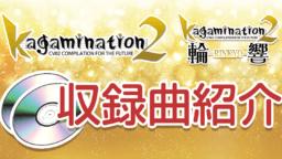 『kagamination2 輪響』収録曲31曲の全曲紹介