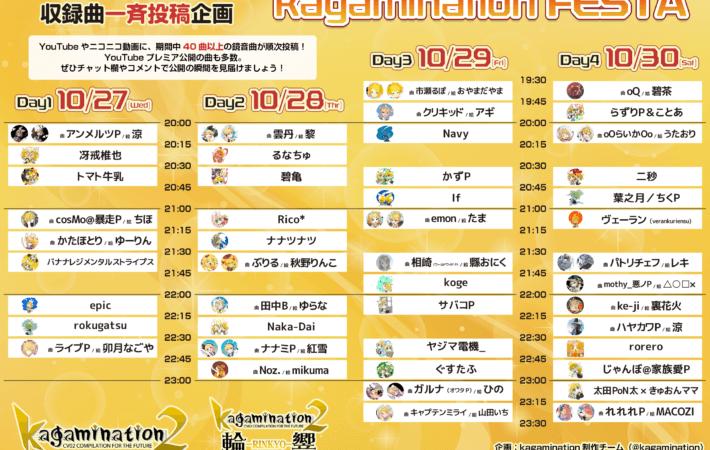 『kagamination2』『kagamination2 輪響』収録曲一斉投稿企画「kagamination FESTA」