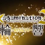 アイキャッチ kagamination2 輪響