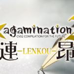 アイキャッチ kagamination2 連昂