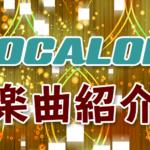アイキャッチ「VOCALOID楽曲紹介」